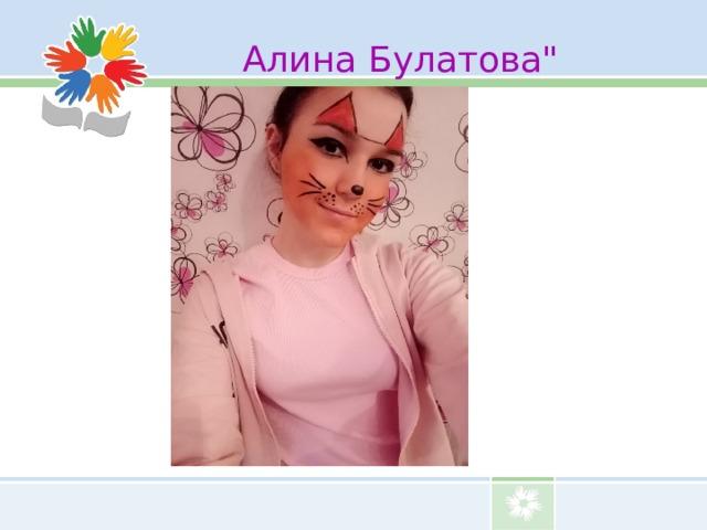 Алина Булатова