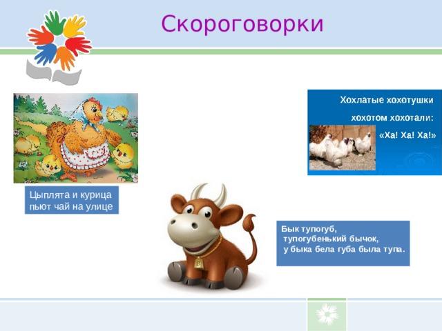 Скороговорки Цыплята и курица пьют чай на улице Бык тупогуб,  тупогубенький бычок,  у быка бела губа была тупа.