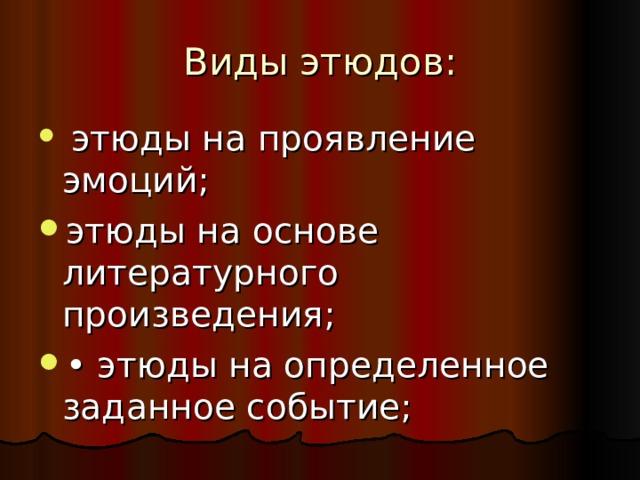 Виды этюдов: