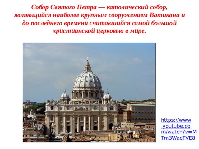 Собор Святого Петра — католический собор, являющийся наиболее крупным сооружением Ватикана и до последнего времени считавшийся самой большой христианской церковью в мире. https://www.youtube.com/watch?v=MTm3WacTVE8