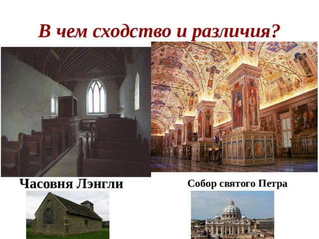 В чем сходство и различия? Часовня Лэнгли Собор святого Петра