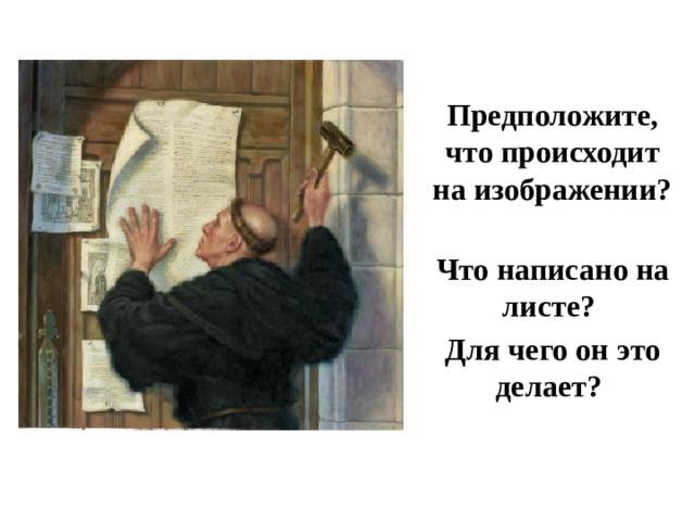 Предположите, что происходит на изображении? Что написано на листе? Для чего он это делает?