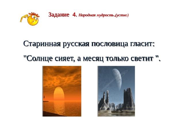 Задание 4. Народная мудрость . (устно) Объясните физический смысл пословицы, о каких законах света идёт речь? Старинная русская пословица гласит:
