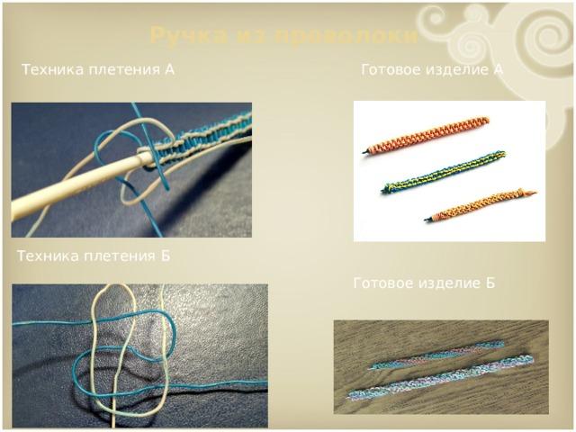Ручка из проволоки Техника плетения А Готовое изделие А Техника плетения Б Готовое изделие Б