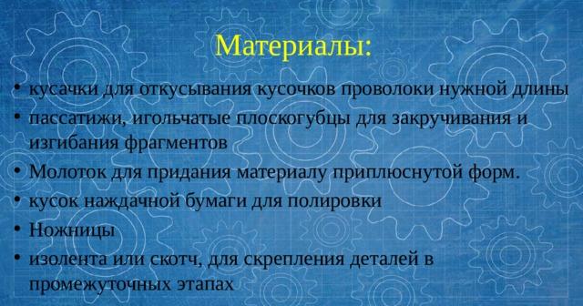 Материалы:
