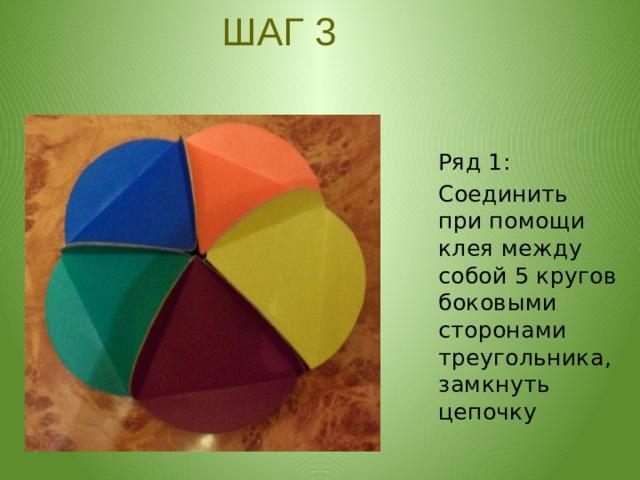 ШАГ 3  Ряд 1:  Соединить при помощи клея между собой 5 кругов боковыми сторонами треугольника, замкнуть цепочку