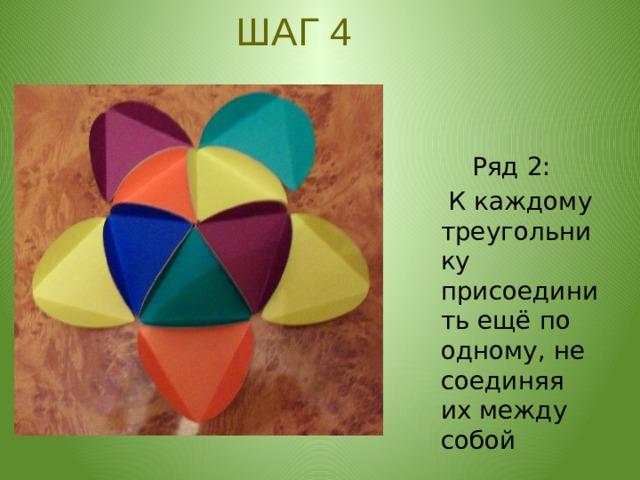 ШАГ 4  Ряд 2:   К каждому треугольнику присоединить ещё по одному, не соединяя их между собой