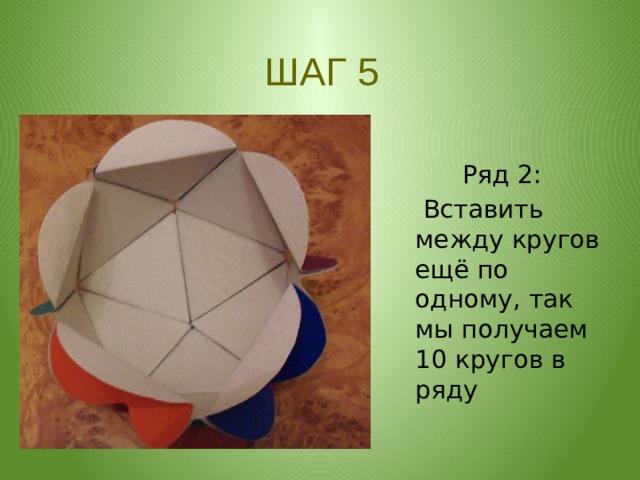 ШАГ 5  Ряд 2:  Вставить между кругов ещё по одному, так мы получаем 10 кругов в ряду