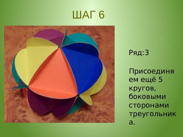 ШАГ 6  Ряд:3  Присоединяем ещё 5 кругов, боковыми сторонами треугольника.
