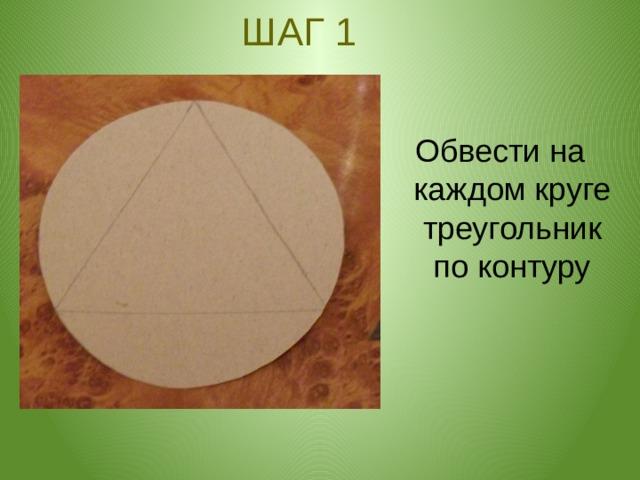 ШАГ 1 Обвести на каждом круге треугольник по контуру