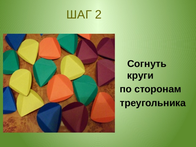 ШАГ 2  Согнуть круги по сторонам треугольника