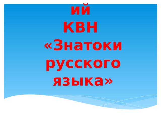 Лингвистический  КВН  «Знатоки русского языка»