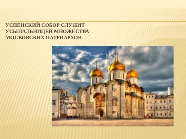 Успенский собор служит усыпальницей множества московских патриархов.