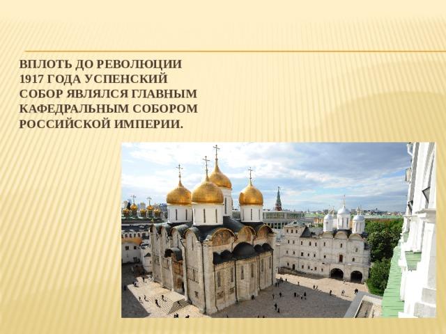 Вплоть до революции 1917 года Успенский собор являлся главным кафедральным собором Российской Империи.