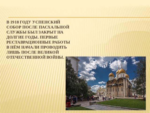 В 1918 году Успенский собор после пасхальной службы был закрыт на долгие годы. Первые реставрационные работы в нём начали проводить лишь после Великой Отечественной войны.