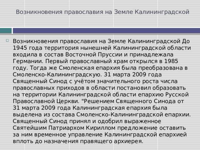 Возникновения православия на Земле Калининградской