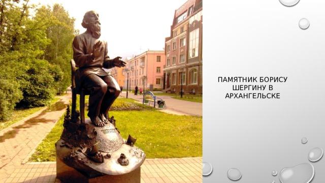 Памятник Борису шергину в Архангельске