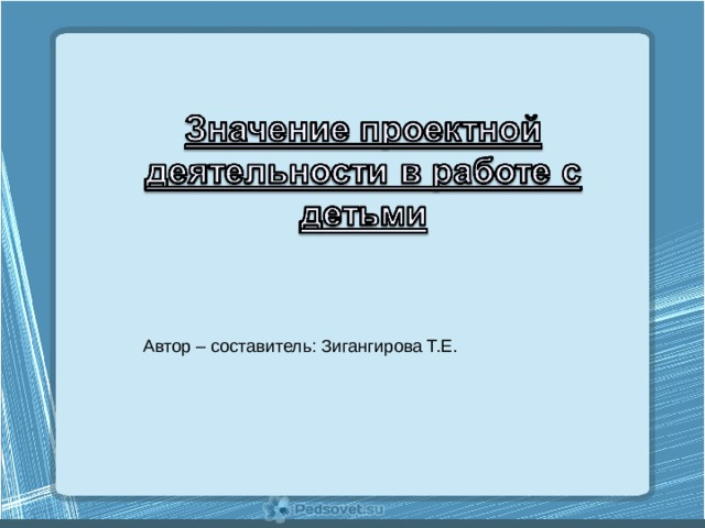 Из опыта работы Евдокименко Т.В. Автор – составитель: Зигангирова Т.Е.