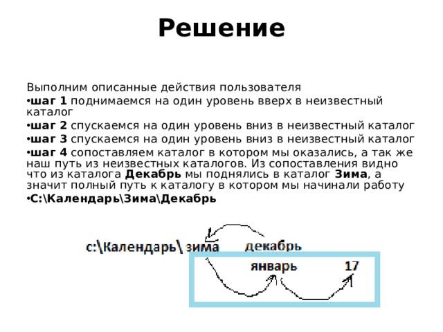 Решение   Выполним описанные действия пользователя