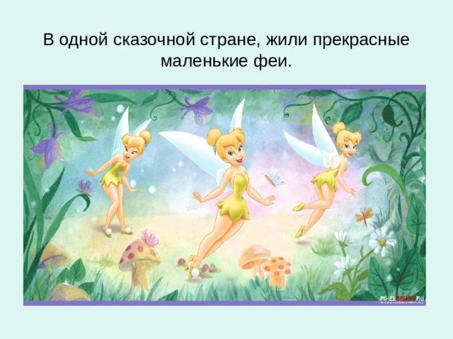 Маленькие феи | Фея картинки, Эльфы, Рисунок | 480x640
