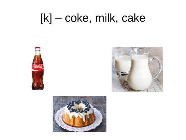[k] – coke, milk, cake
