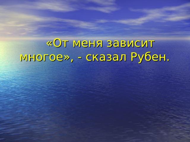 «От меня зависит многое», - сказал Рубен.