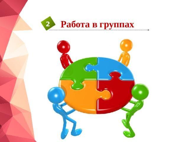 Работа в группах 2