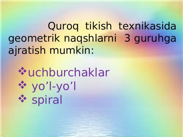 Qurоq tikish tеxnikasida gеоmеtrik n aqshlarni  3 guruhga ajratish mumkin: