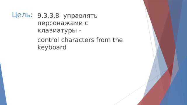 Цель: 9.3.3.8 управлять персонажами с клавиатуры - control characters from the keyboard