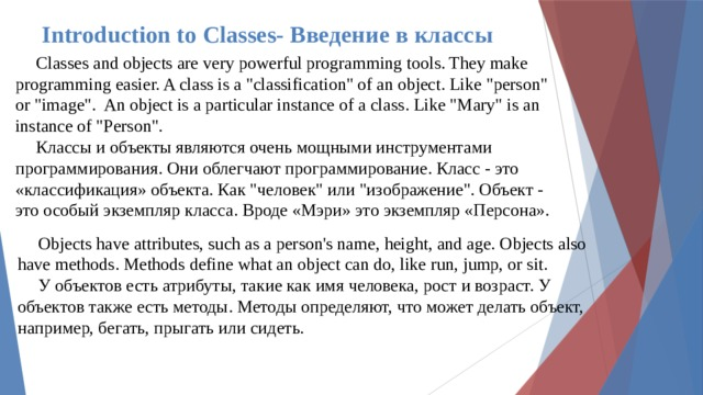 Introduction to Classes- Введение в классы Classes and objects are very powerful programming tools. They make programming easier. A class is a
