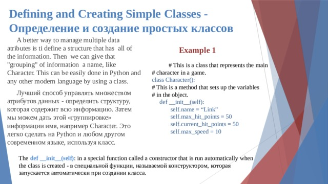Defining and Creating Simple Classes - Определение и создание простых классов A better way to manage multiple data atributes is ti define a structure that has all of the information. Then we can give that