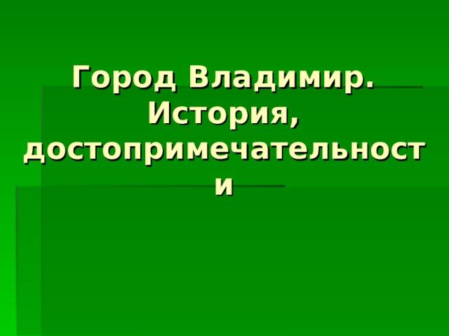 Город Владимир.  История, достопримечательности