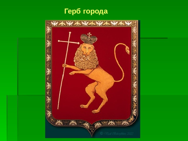 Герб города  Герб города