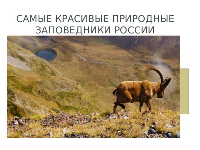 Самые красивые природные заповедники России