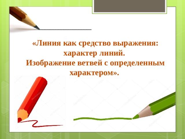 «Линия как средство выражения: характер линий. Изображение ветвей с определенным характером».