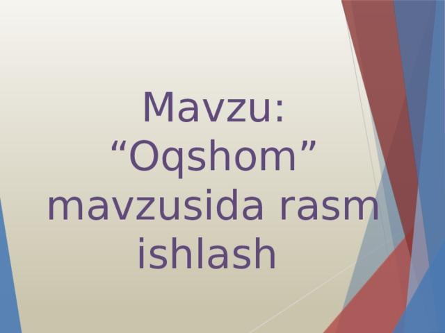 """Mavzu: """"Oqshom"""" mavzusida rasm ishlash"""