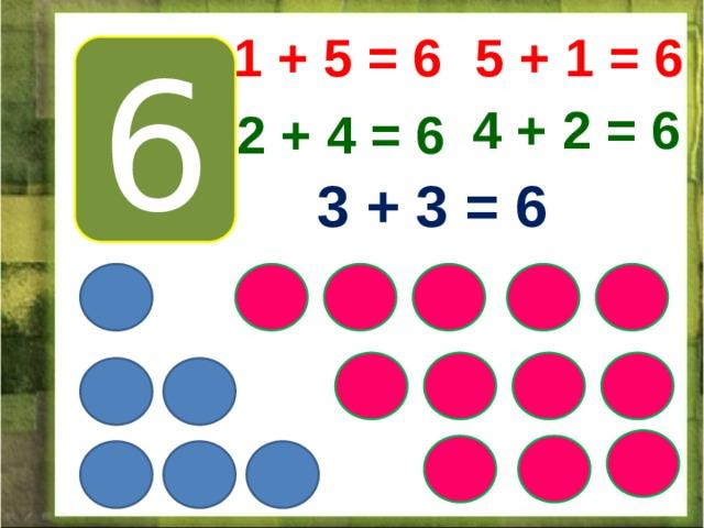 1 + 5 = 6 5 + 1 = 6 6 4 + 2 = 6 2 + 4 = 6 3 + 3 = 6