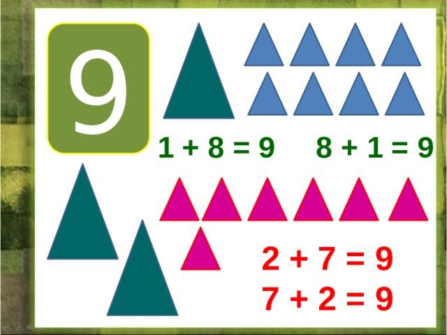 9 1 + 8 = 9 8 + 1 = 9 2 + 7 = 9 7 + 2 = 9