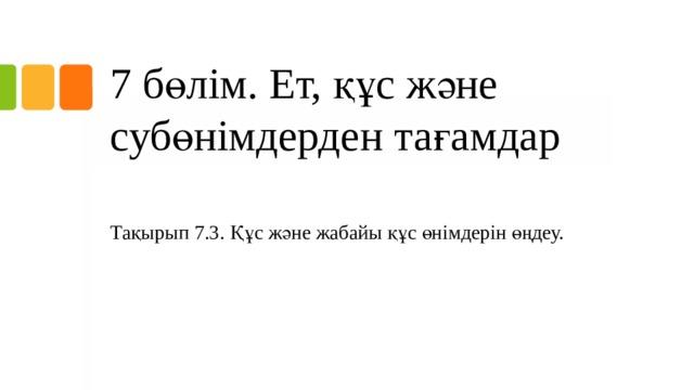 7 бөлім. Ет, құс және субөнімдерден тағамдар Тақырып 7.3. Құс және жабайы құс өнімдерін өңдеу.