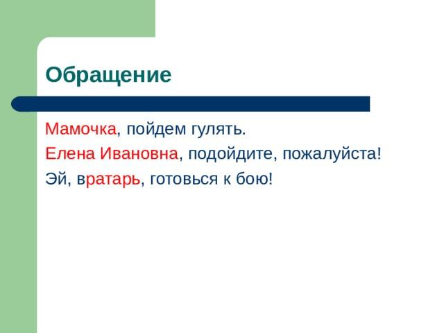 Мамочка Елена Ивановна ратарь