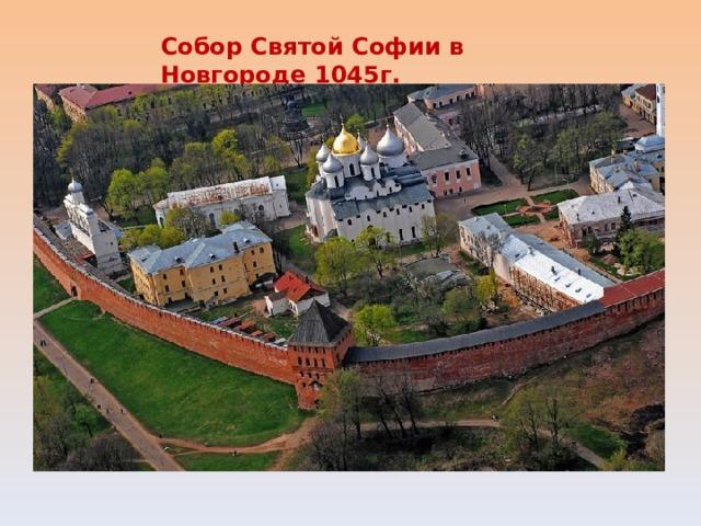 Собор Святой Софии в Новгороде 1045г.