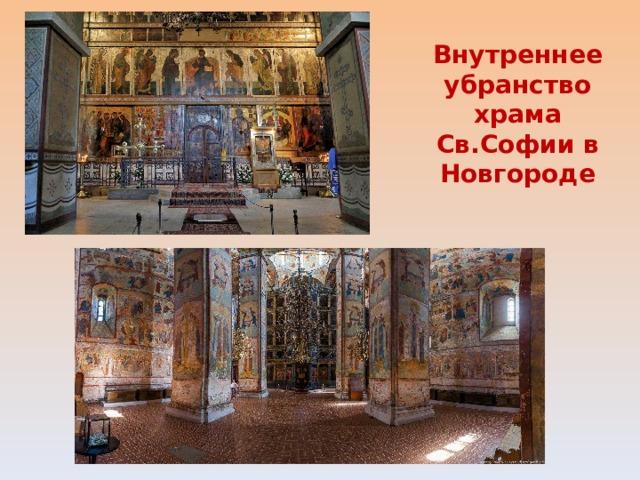 Внутреннее убранство храма Св.Софии в Новгороде