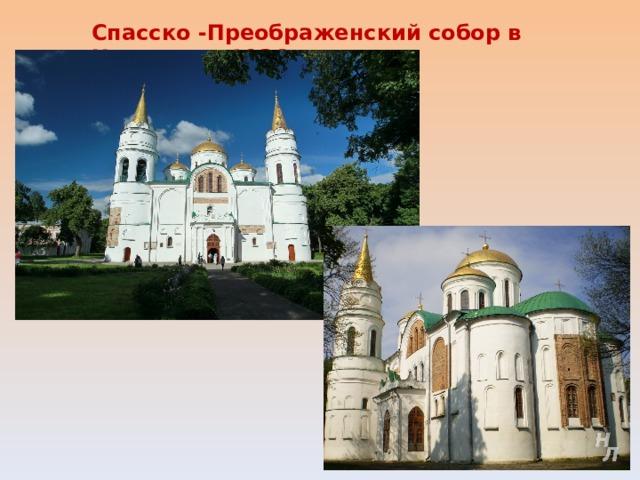 Спасско -Преображенский собор в  Чернигове 1036 г