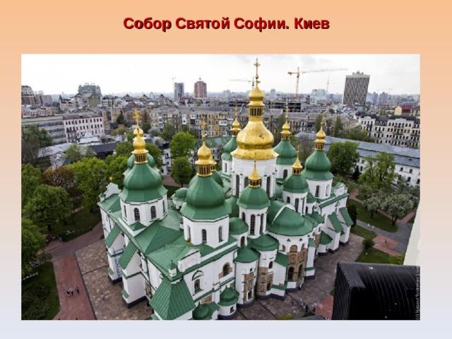 Собор Святой Софии. Киев