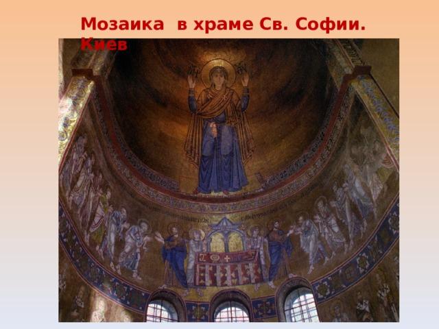 Мозаика в храме Св. Софии. Киев