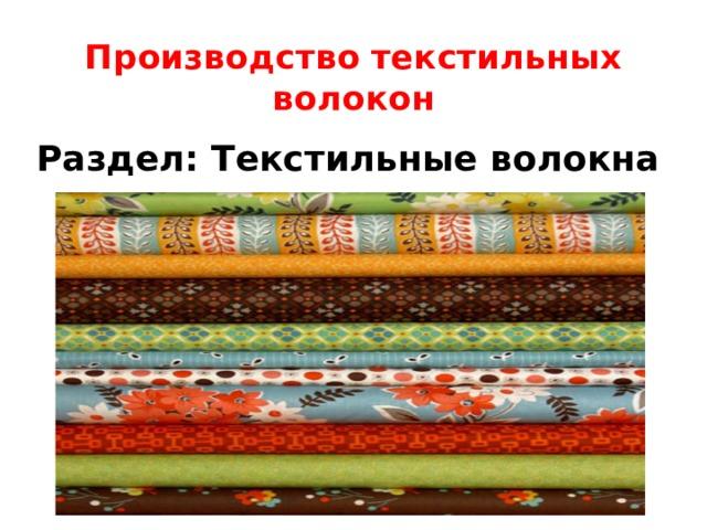 Производство текстильных волокон Раздел: Текстильные волокна
