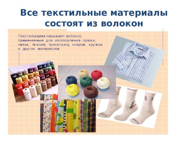 Все текстильные материалы состоят из волокон
