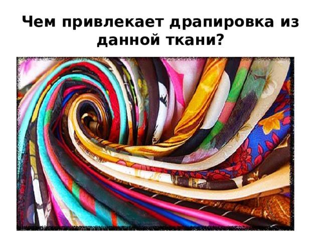 Чем привлекает драпировка из данной ткани?
