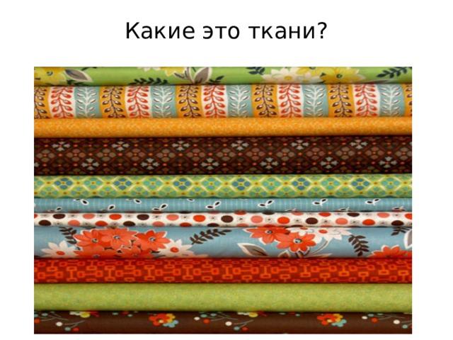 Какие это ткани?