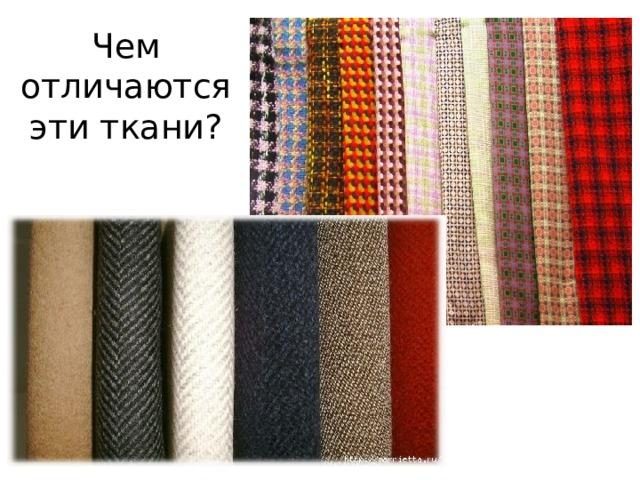 Чем отличаются эти ткани?